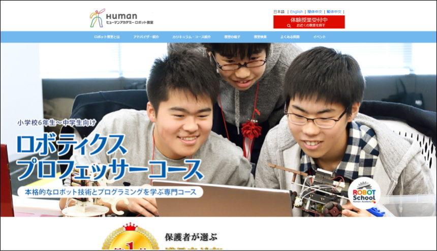 ヒューマンアカデミー「ロボット教室」