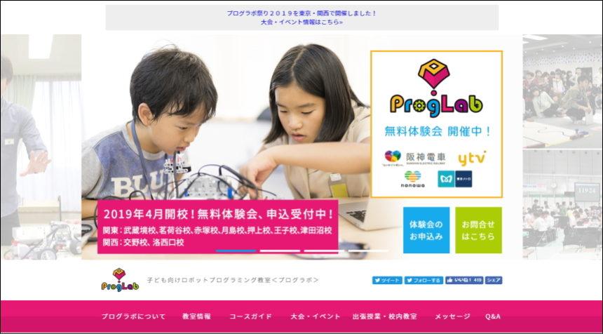 プログラボ ProgLab