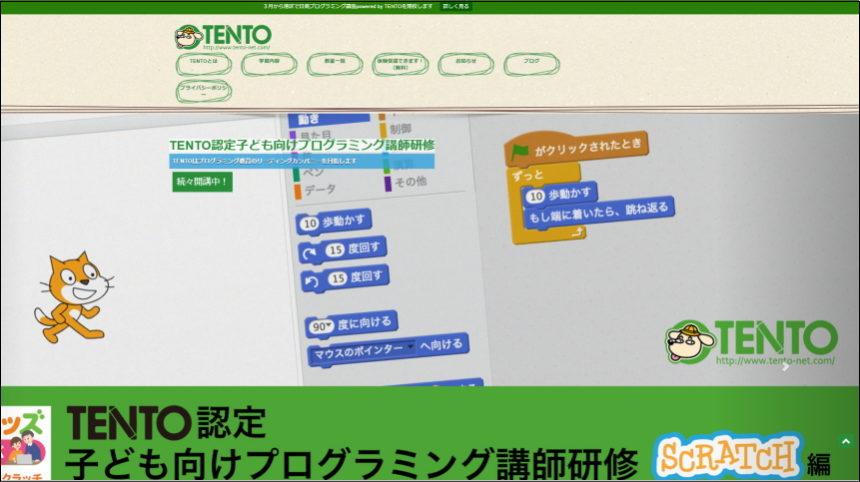 プログラミング教室TENTO
