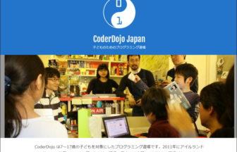 CoderDojo「コーダー道場」