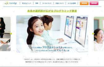プログラミング教室manalgo(まなるご)