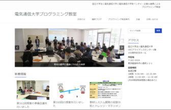 電気通信大学「プログラミング教室」