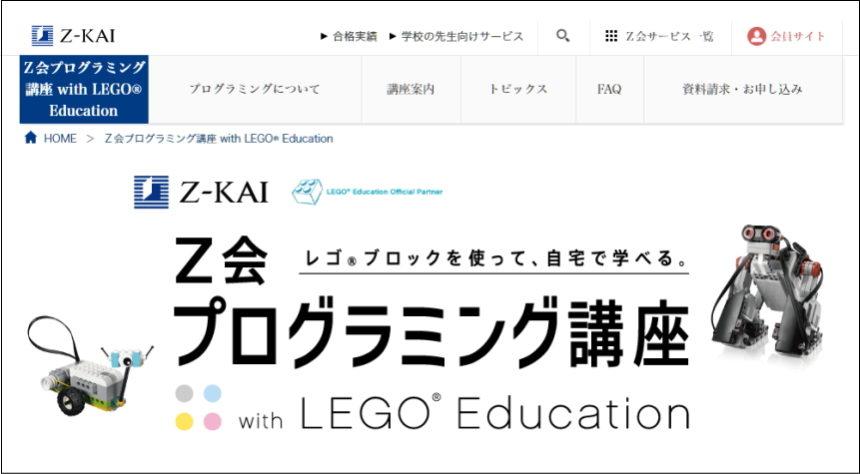 Z会プログラミング講座 with LEGO Education