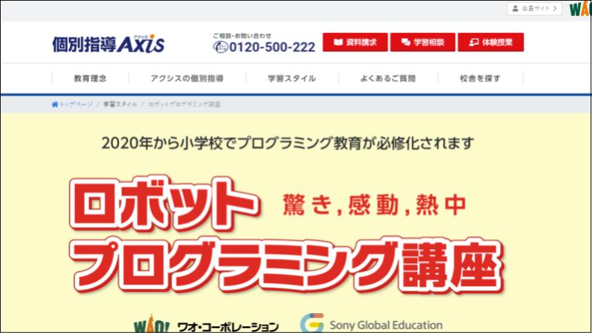 個別指導Axis ロボットプログラミング教室