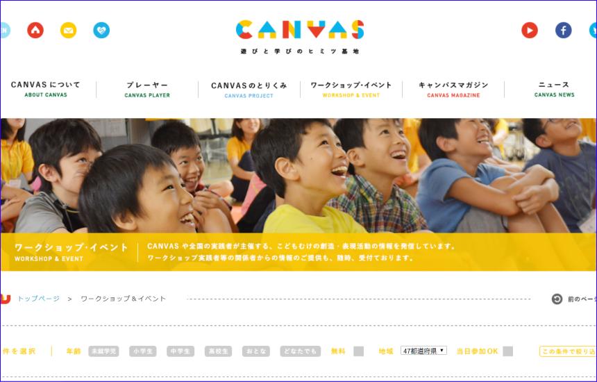 NPO「CANVAS」イベント