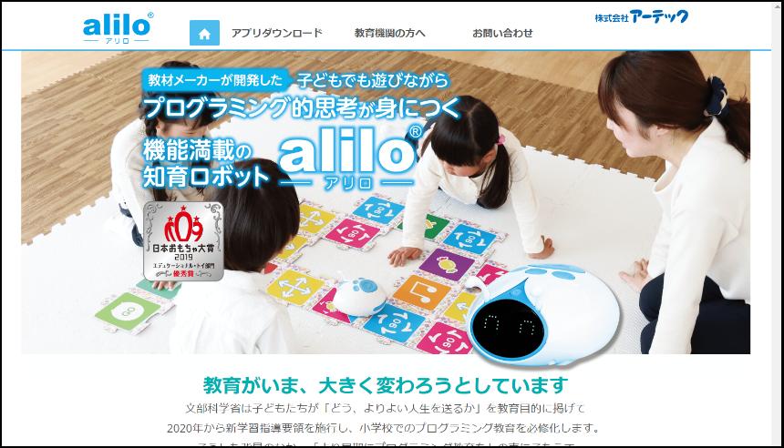 alilo(アリロ)