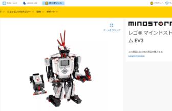 LEGO マインドストームEV3