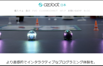 Ozobotオゾボット