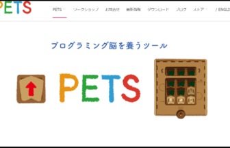 PETS(ペッツ)