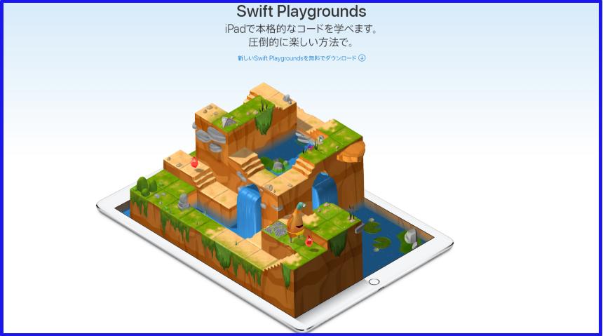 Swift PlaygroundsのTOP画像