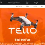 Tello | プログラミング専用機種があるトイ・ドローン