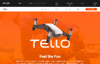 Tello(テロー)