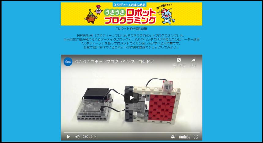 うきうきロボットプログラミングセット