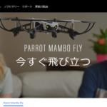 Parrot Mambo | プログラミングもできる入門ドローン