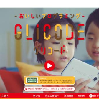 GLICODE(グリコード)