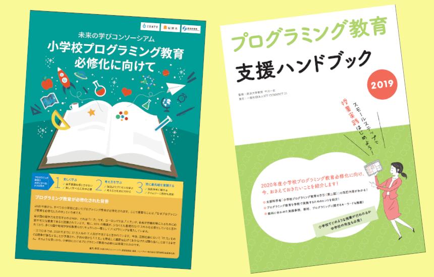 プログラミングハンドブック