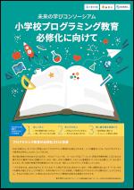 「未来の学びコンソーシアム 小学校プログラミング教育必修化に向けて」パンフレット